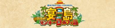 宴島2019 真夏のモンキー・D・ルフィ島
