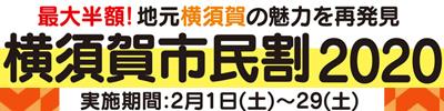 横須賀市民割2020